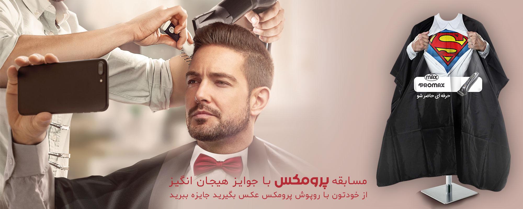 مسابقه آرایشگران
